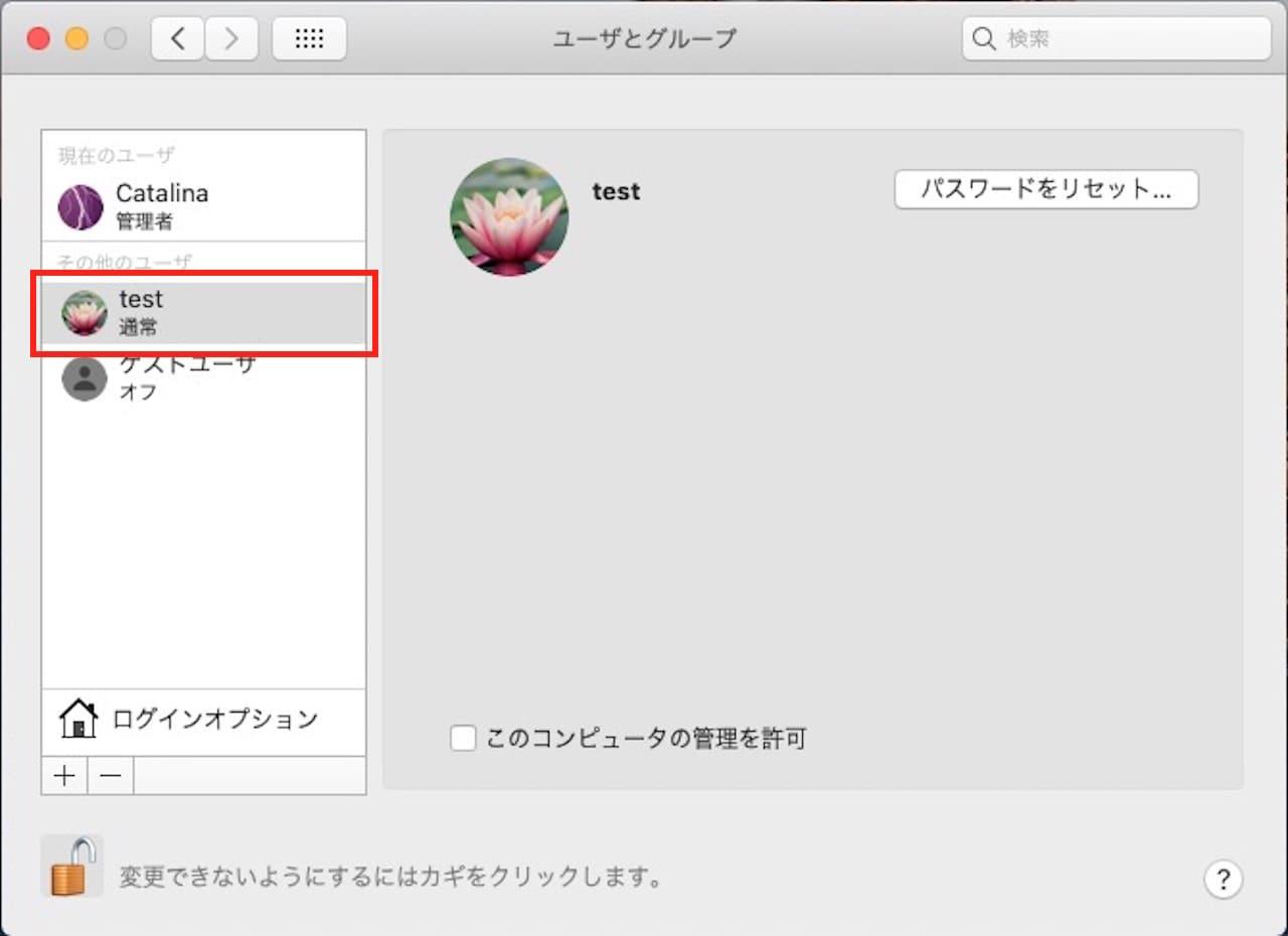 Macでユーザーアカウントを追加する方法⑩