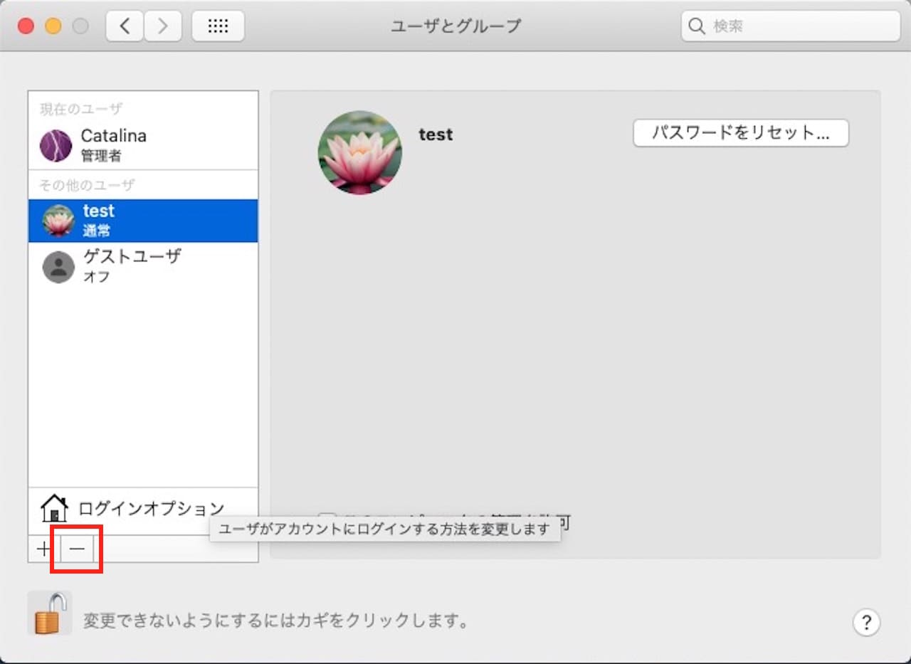 Macでユーザーアカウントを削除する方法⑥