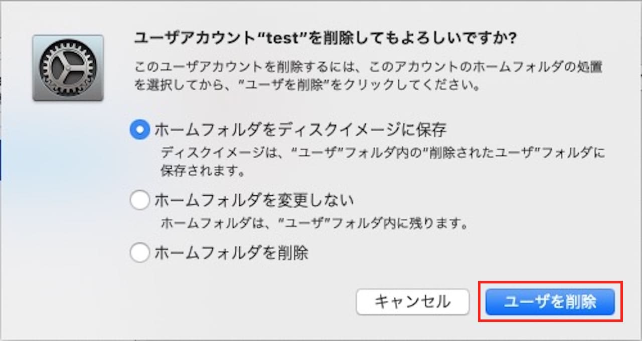 Macでユーザーアカウントを削除する方法⑦