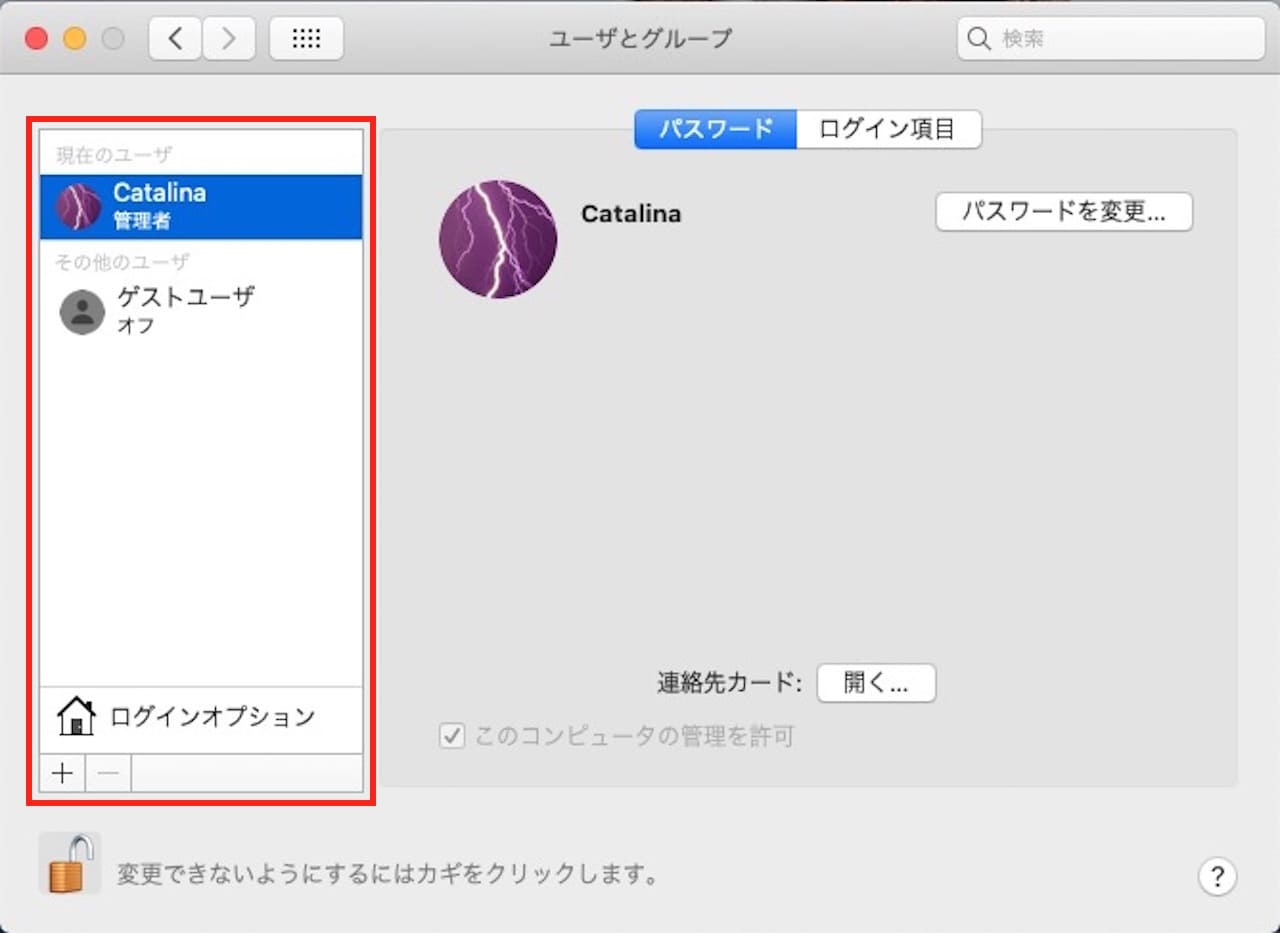 Macでユーザーアカウントを削除する方法⑧