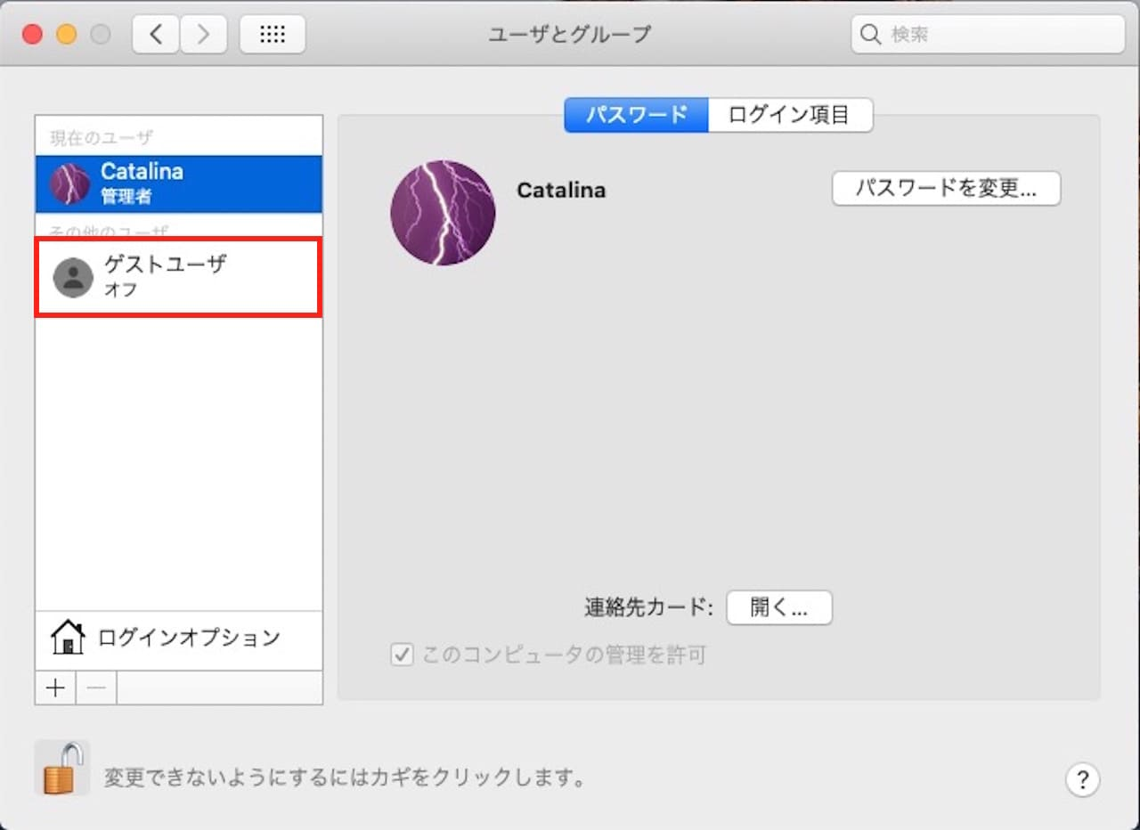 Macでゲストユーザーを有効にする方法⑥