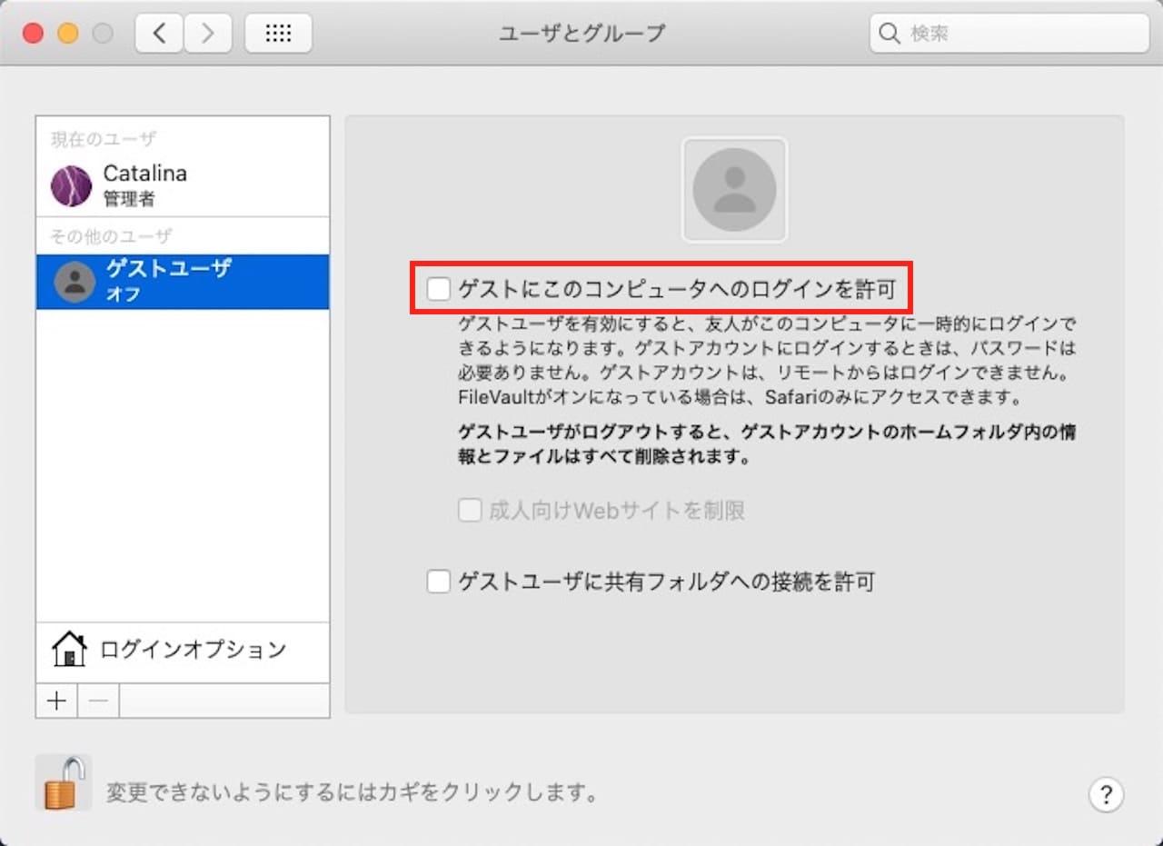 Macでゲストユーザーを有効にする方法⑦