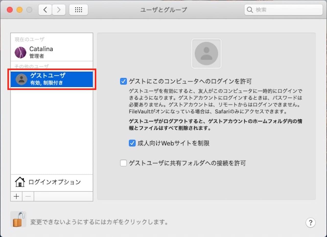 Macでゲストユーザーを有効にする方法⑧