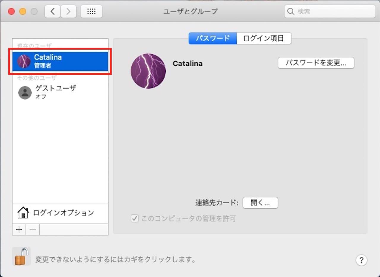 Macでユーザー名を変更する方法⑥
