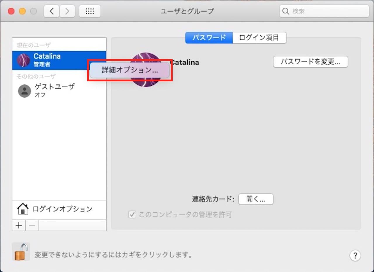 Macでユーザー名を変更する方法⑦