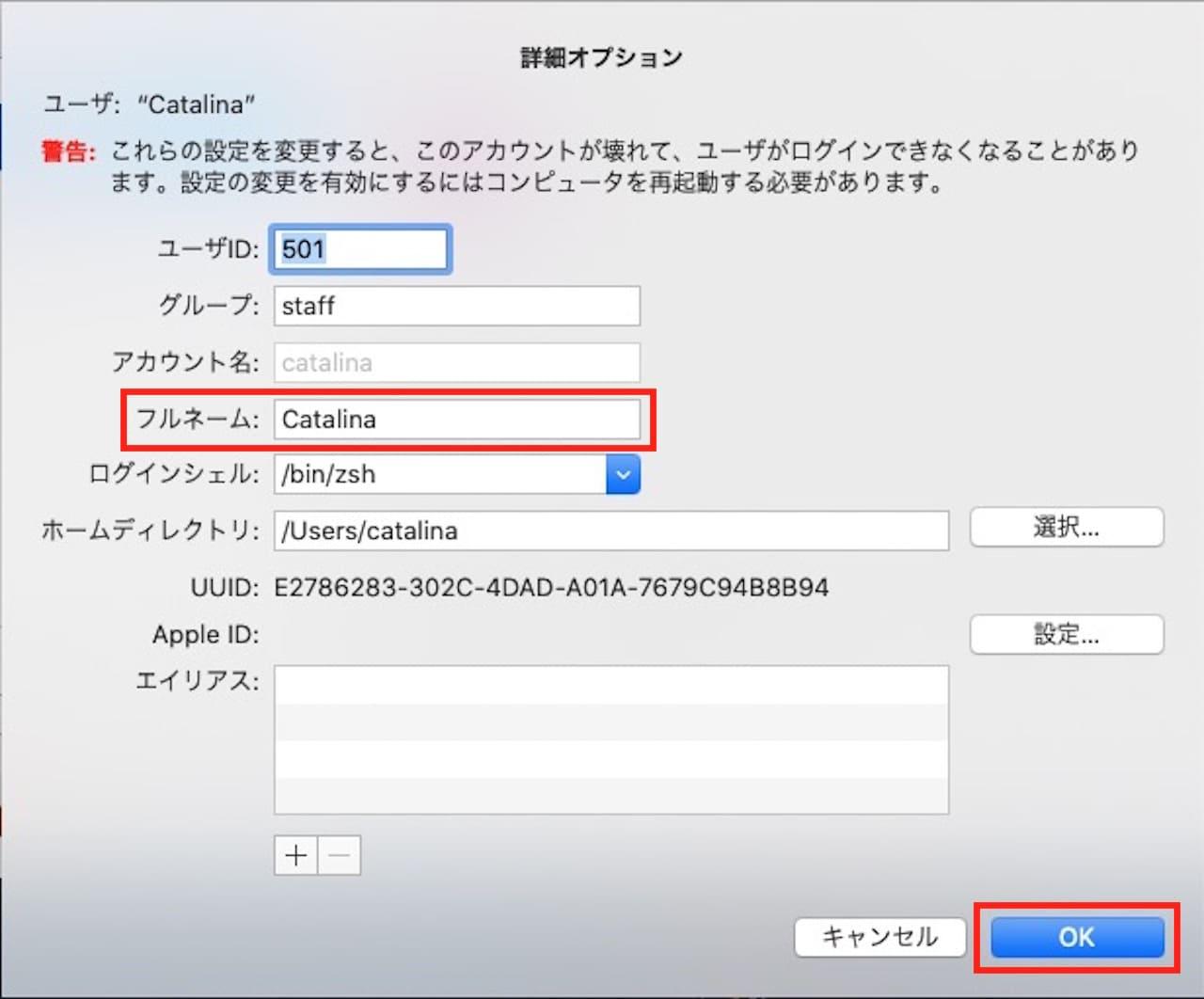 Macでユーザー名を変更する方法⑧