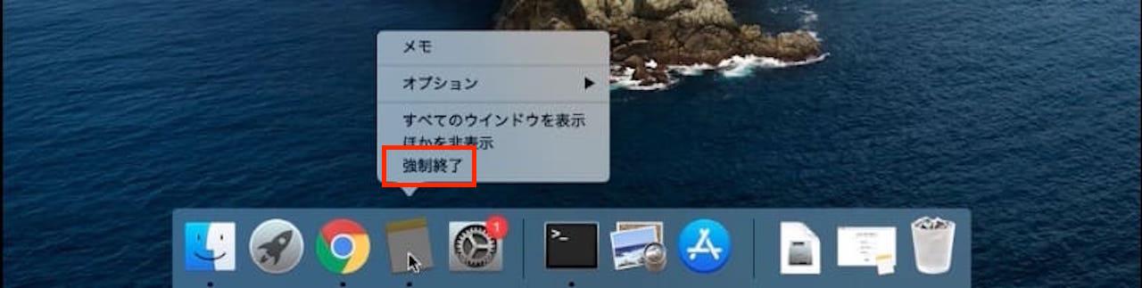 Dockからアプリケーションを強制終了させる方法②