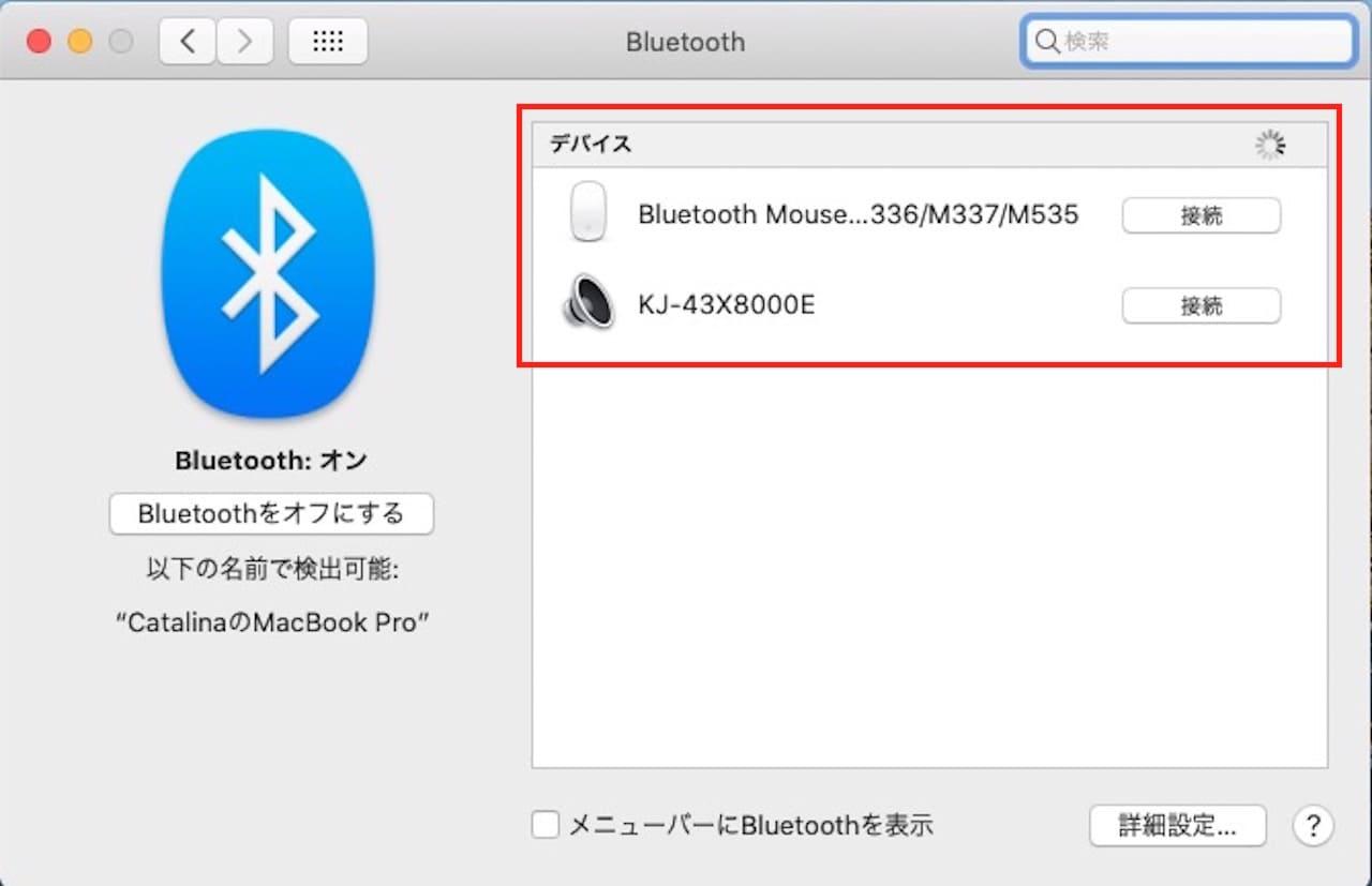 MacでのBluetooth接続・ペアリング設定方法④