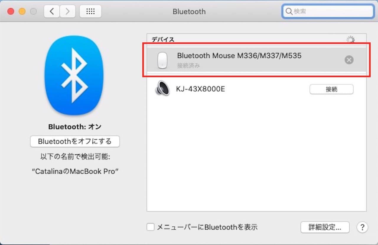 MacでのBluetooth接続・ペアリング設定方法⑥