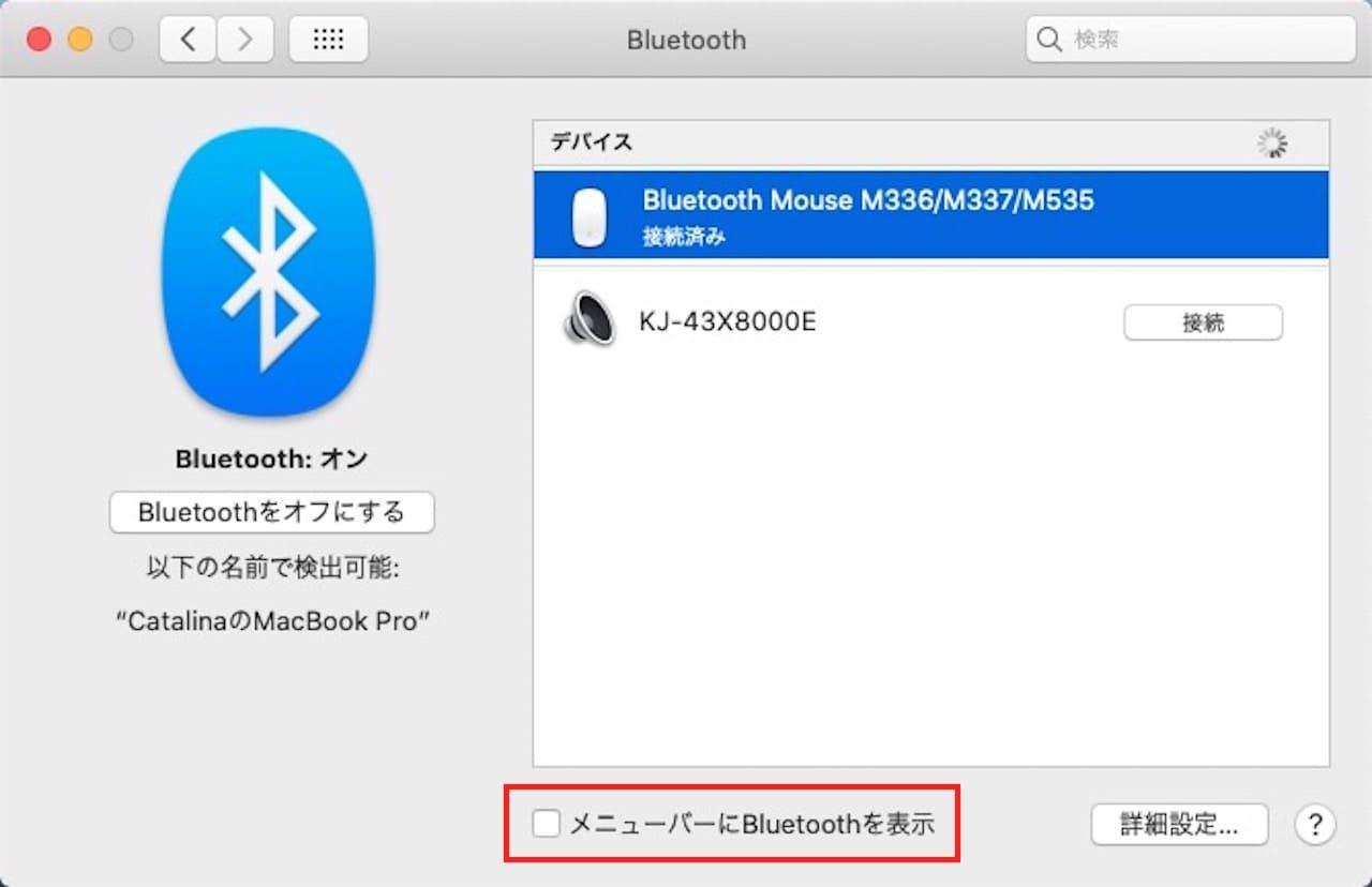 メニューバーにBluetoothアイコンを表示する方法①