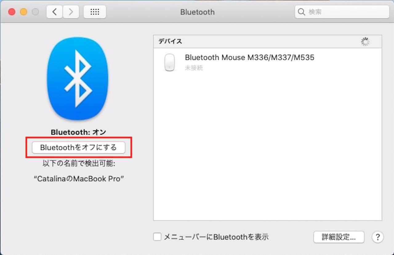 MacのBluetooth機能をオン・オフする方法④