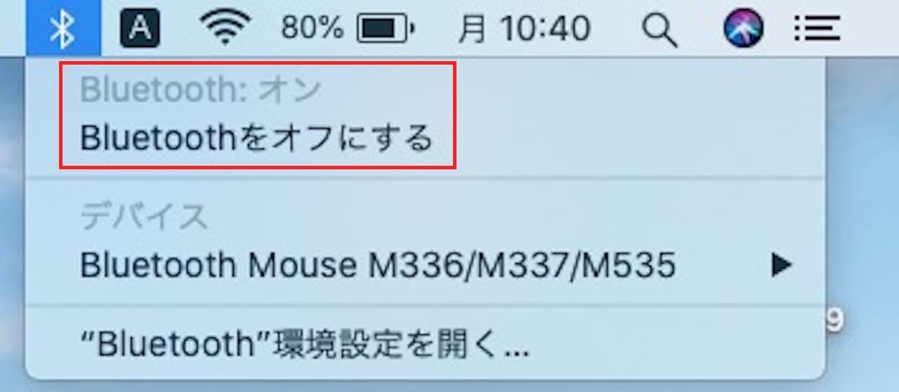 MacのBluetooth機能をオン・オフする方法⑤