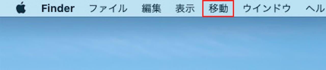 MacでSafariのダウンロードファイルの保存先を変更する方法①
