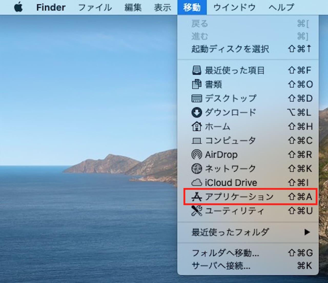 MacでSafariのダウンロードファイルの保存先を変更する方法②