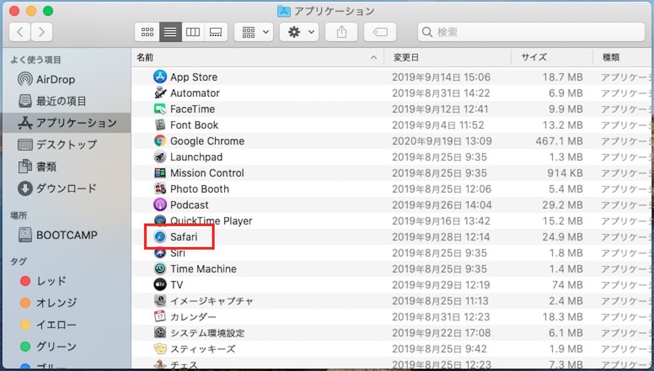 MacでSafariのダウンロードファイルの保存先を変更する方法③
