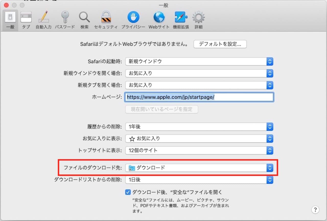 MacでSafariのダウンロードファイルの保存先を変更する方法⑥