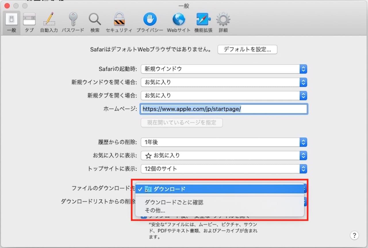 MacでSafariのダウンロードファイルの保存先を変更する方法⑦