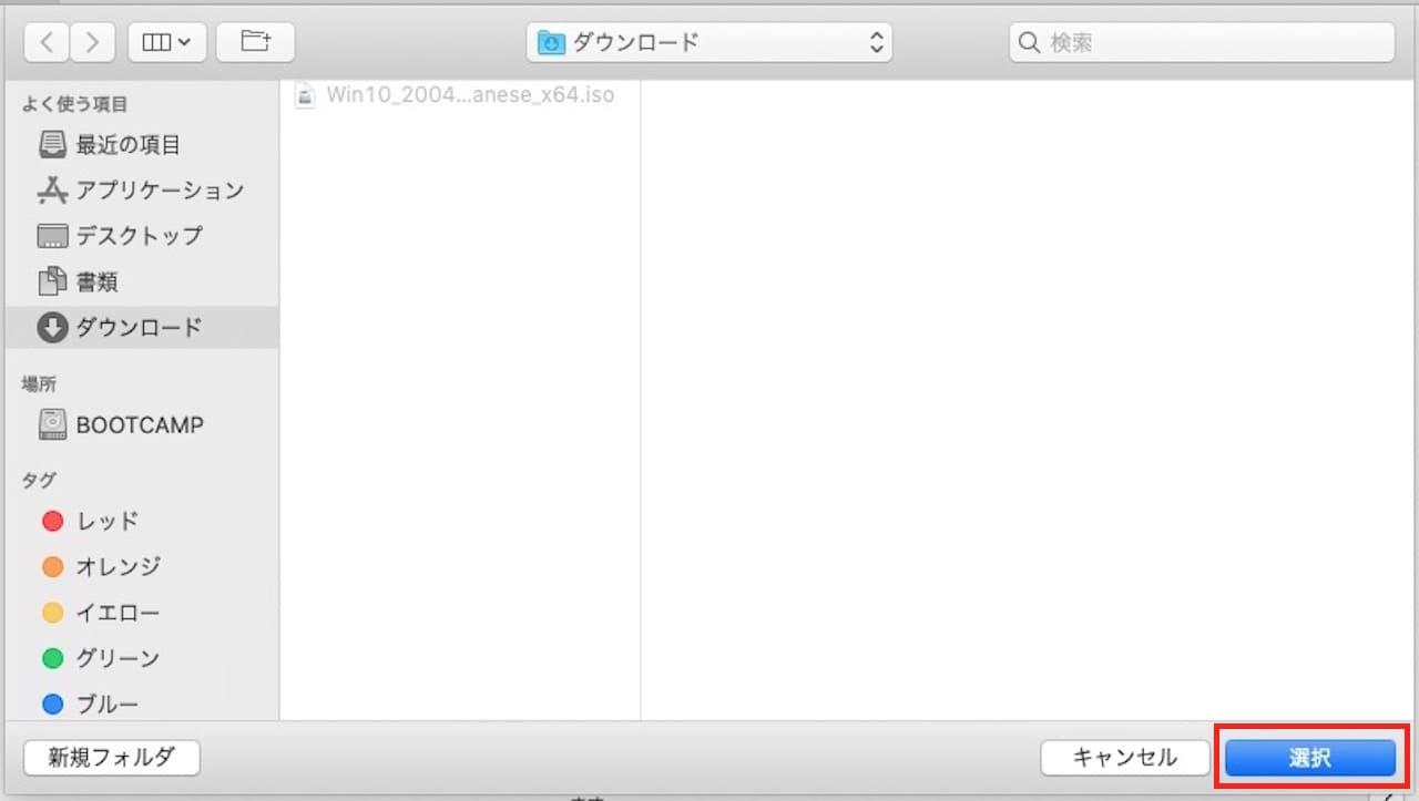 MacでSafariのダウンロードファイルの保存先を変更する方法⑧