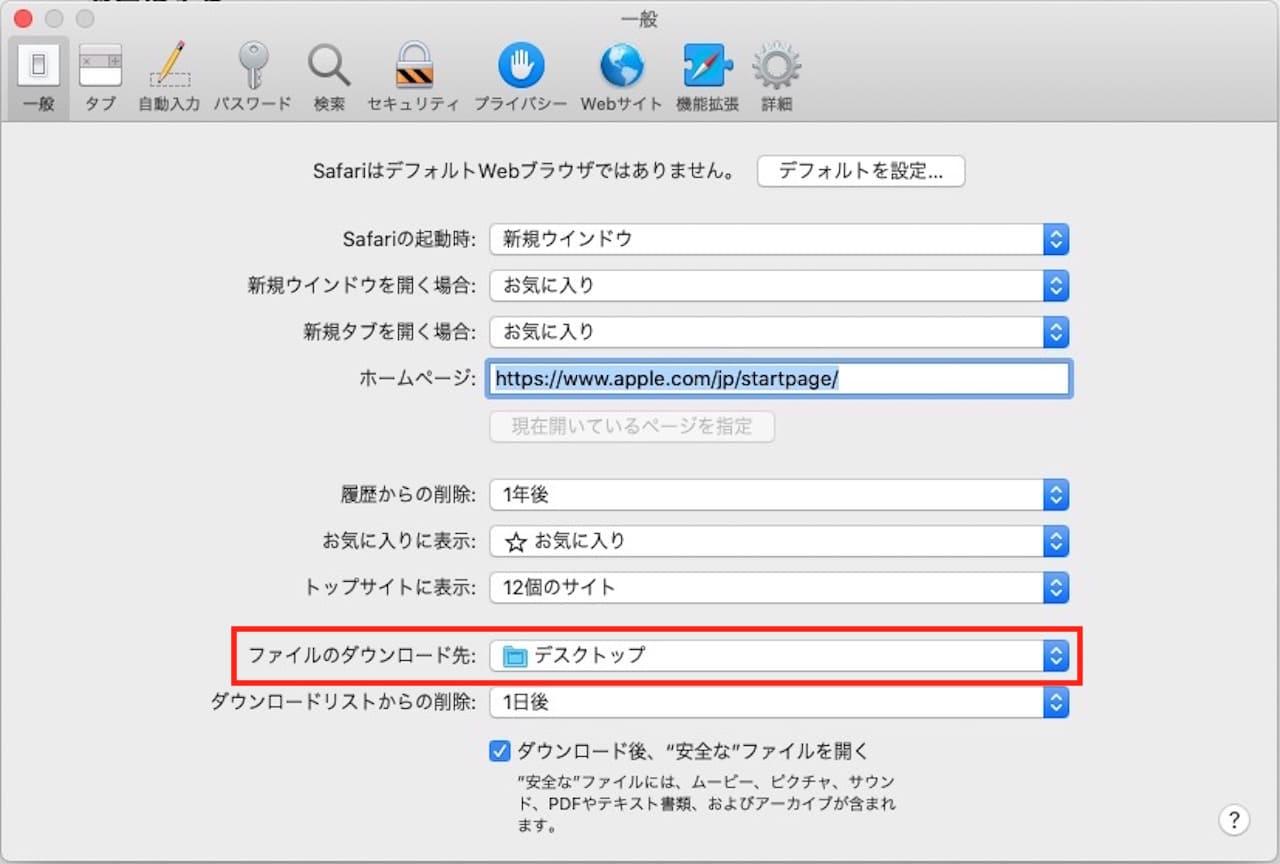 MacでSafariのダウンロードファイルの保存先を変更する方法⑨