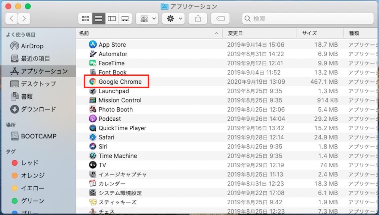 MacでGoogleChromeのダウンロードファイルの保存先を変更する方法③