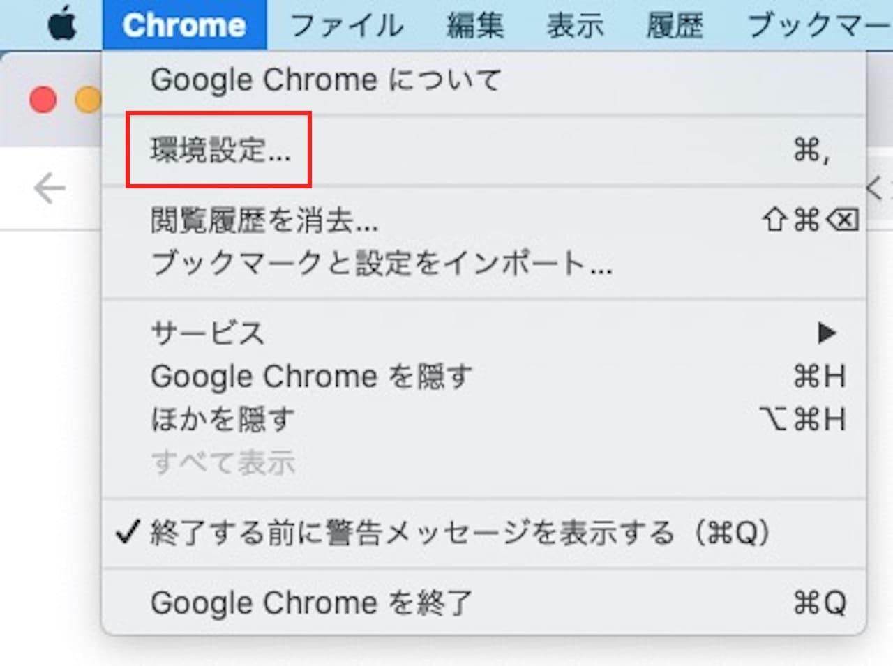 MacでGoogleChromeのダウンロードファイルの保存先を変更する方法⑤