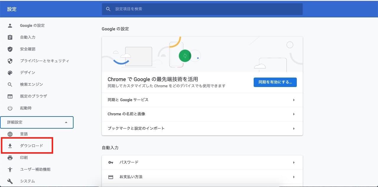 MacでGoogleChromeのダウンロードファイルの保存先を変更する方法⑦