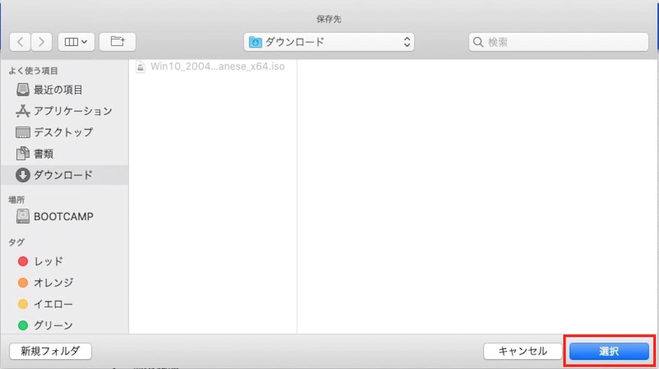 MacでGoogleChromeのダウンロードファイルの保存先を変更する方法⑨