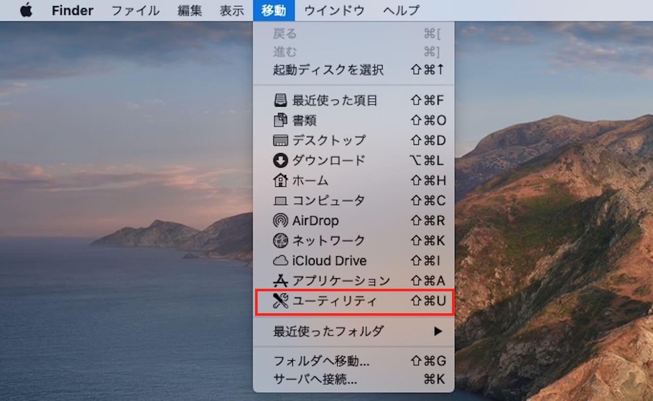 Macでィスクユーティリティを起動する方法②
