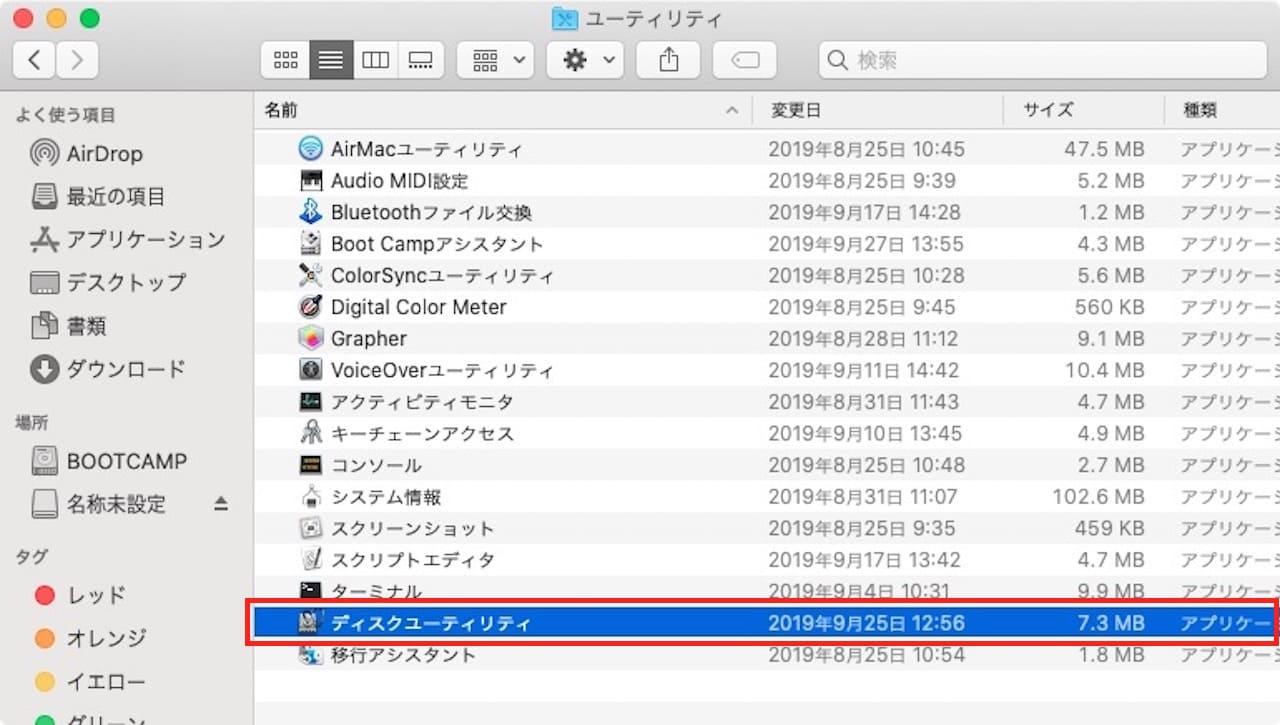 Macでィスクユーティリティを起動する方法③
