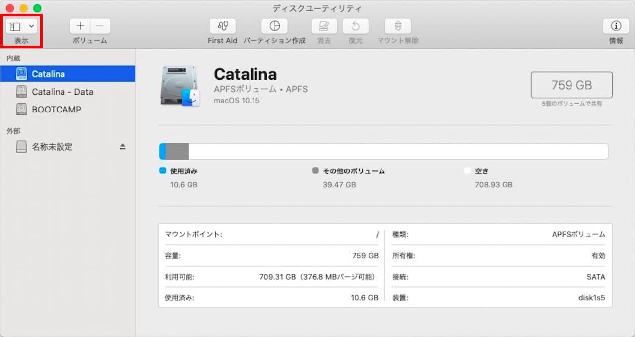 Macでィスクユーティリティを起動する方法④