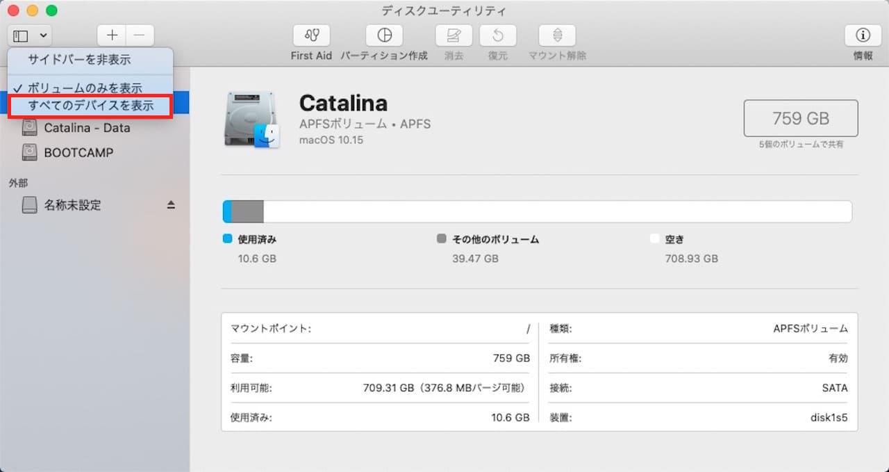 Macでィスクユーティリティを起動する方法⑤
