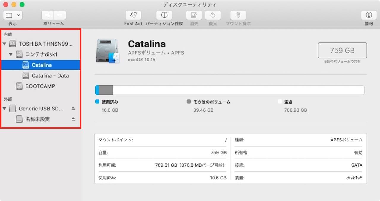 Macでィスクユーティリティを起動する方法⑥
