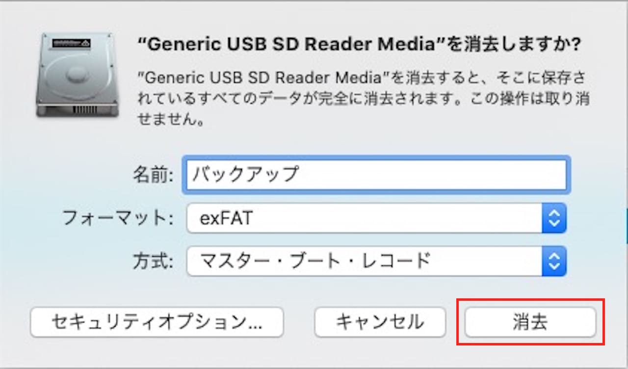 Macで外付けHDDをフォーマットする方法⑥