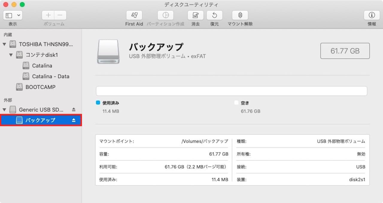 Macで外付けHDDをフォーマットする方法⑧