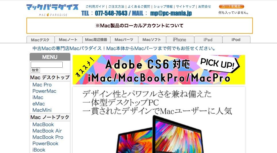 おすすめショップ②:中古Mac専門店『Macパラダイス』