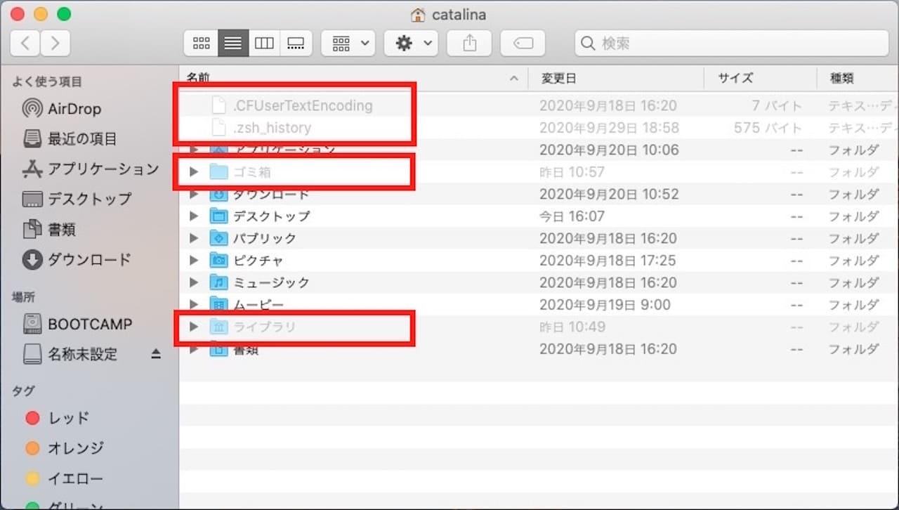 ショートカットキーを使って隠しファイルや隠しフォルダを表示する方法②