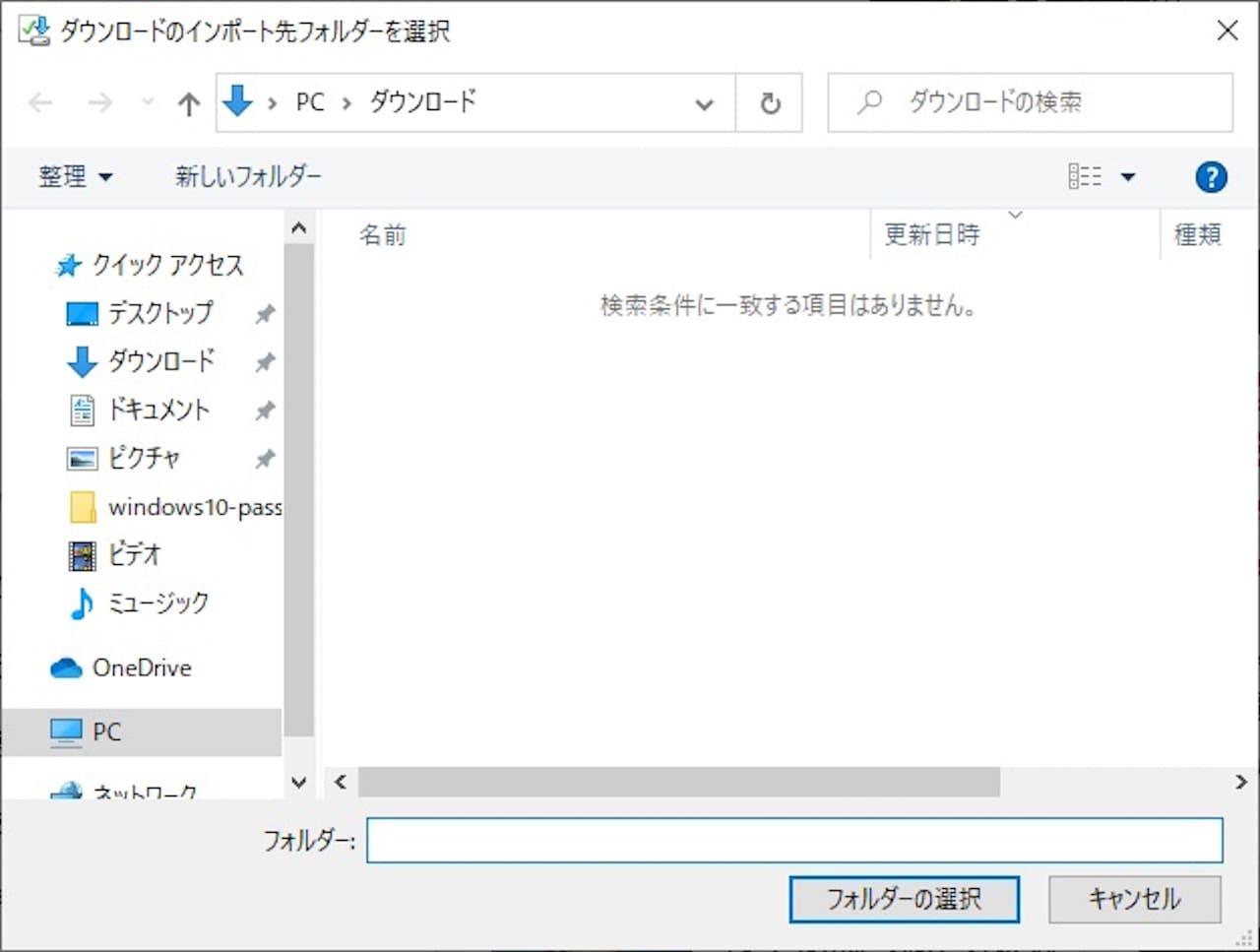 Windows10でInternetExplorerのダウンロードファイルの保存先を変更する方法⑤