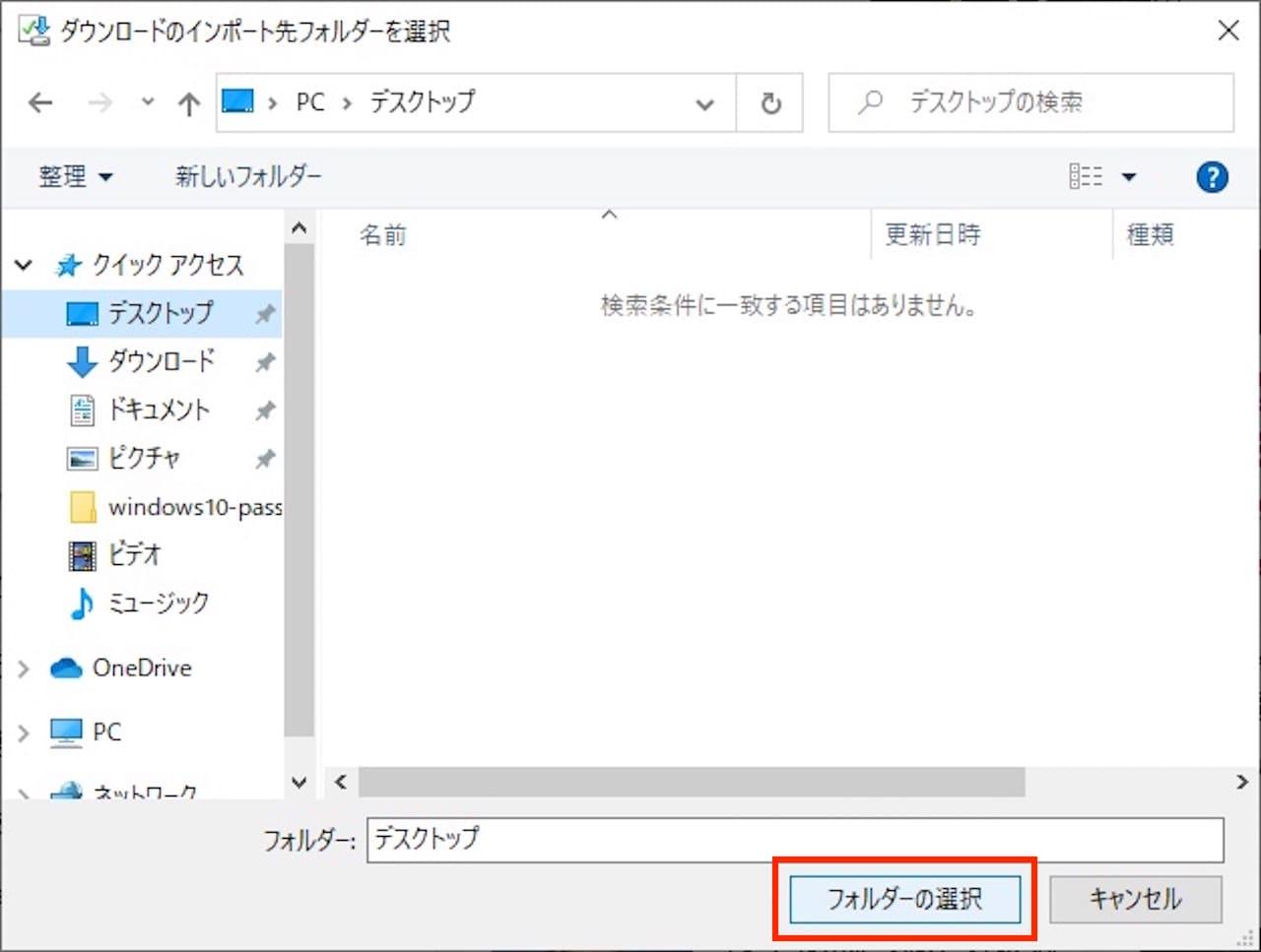Windows10でInternetExplorerのダウンロードファイルの保存先を変更する方法⑥