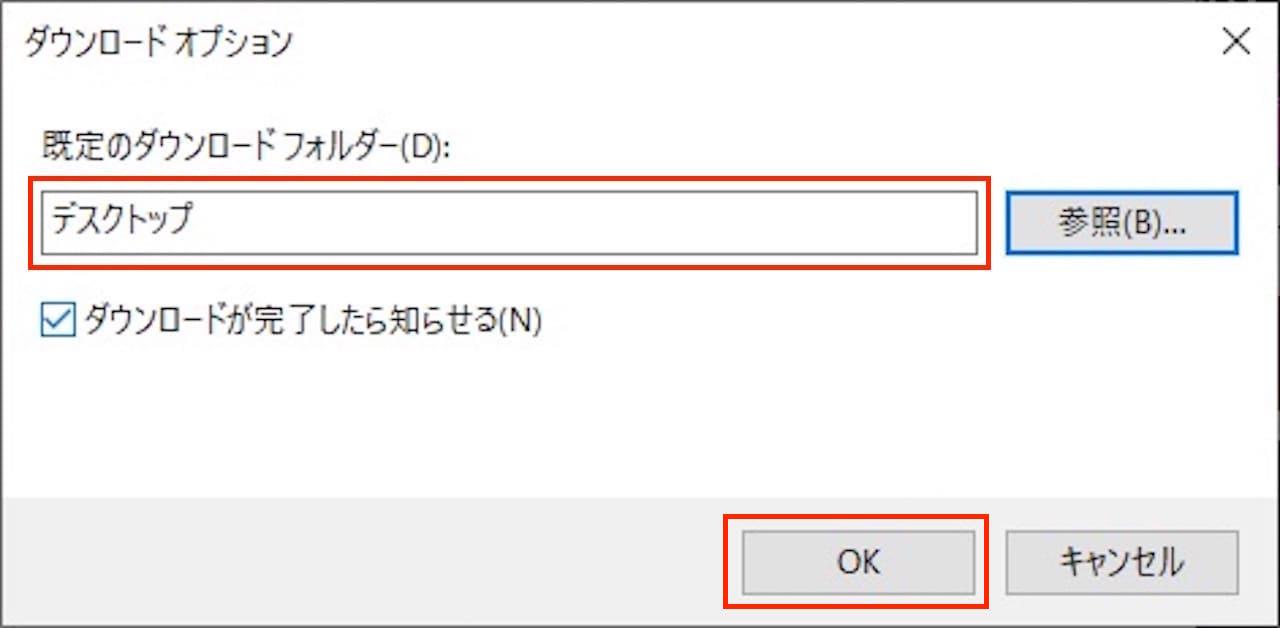 Windows10でInternetExplorerのダウンロードファイルの保存先を変更する方法⑦