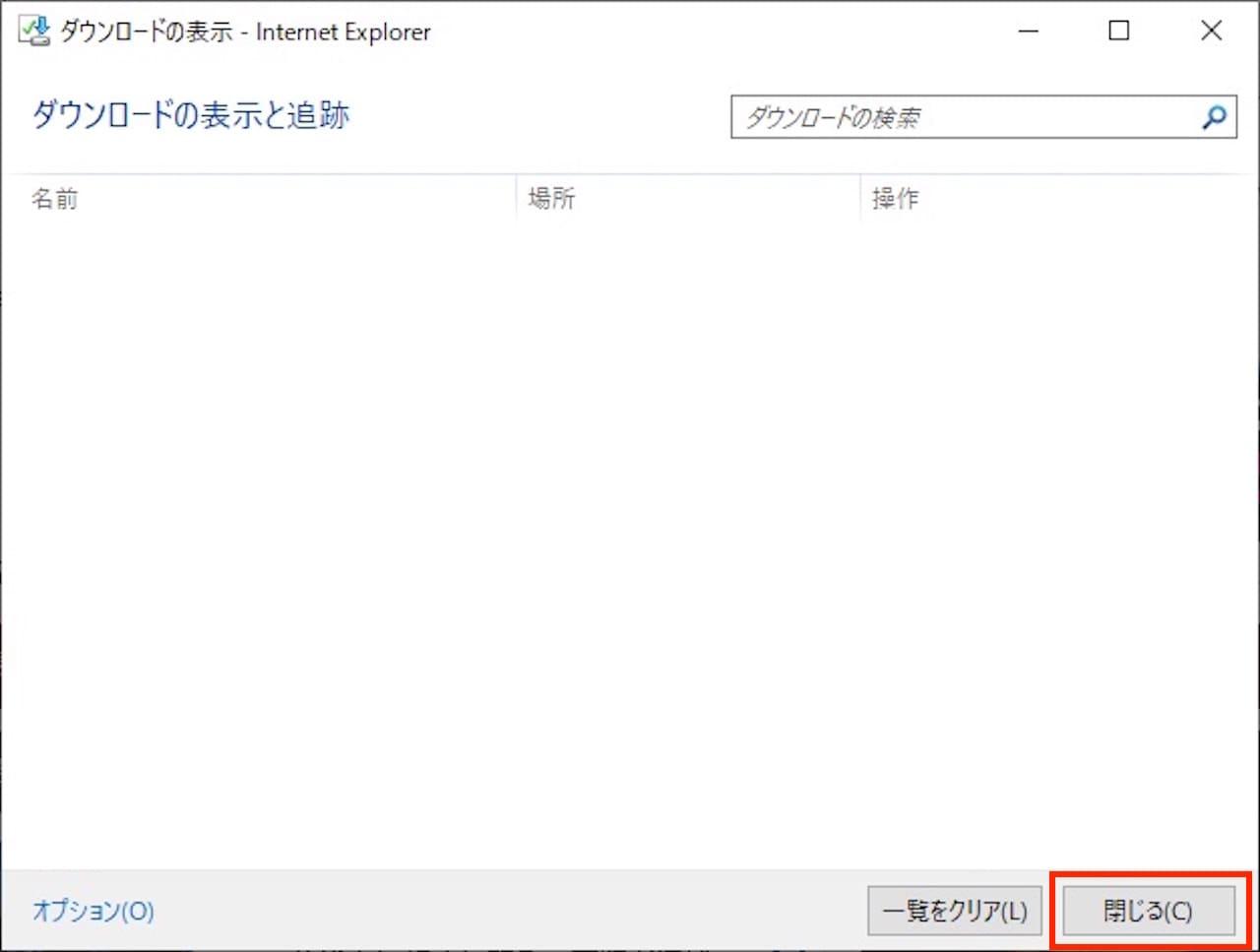 Windows10でInternetExplorerのダウンロードファイルの保存先を変更する方法⑧
