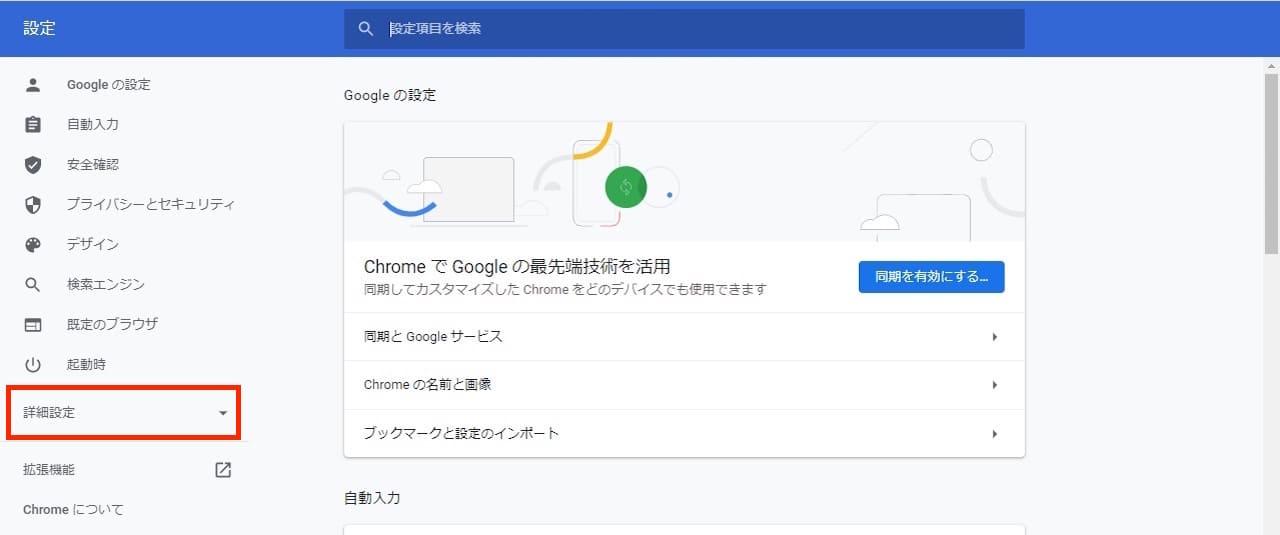 Windows10でGoogleChromeのダウンロードファイルの保存先を変更する方法③