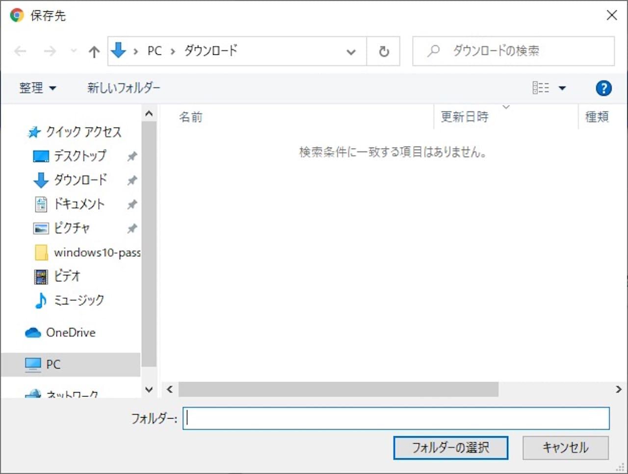 Windows10でGoogleChromeのダウンロードファイルの保存先を変更する方法⑥