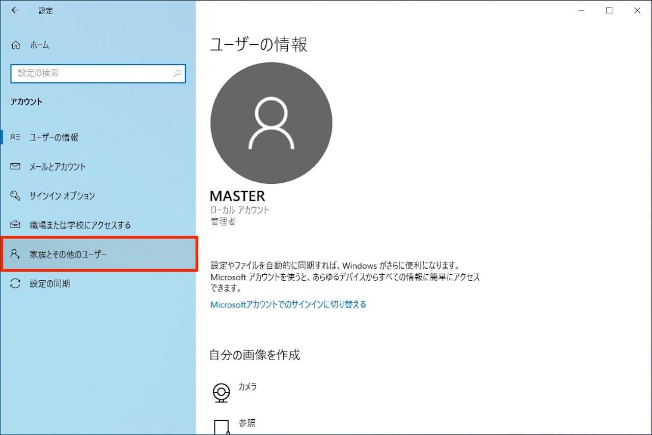 Windows10でローカルアカウントを追加する方法④