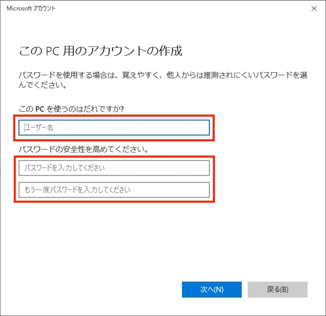 Windows10でローカルアカウントを追加する方法⑧