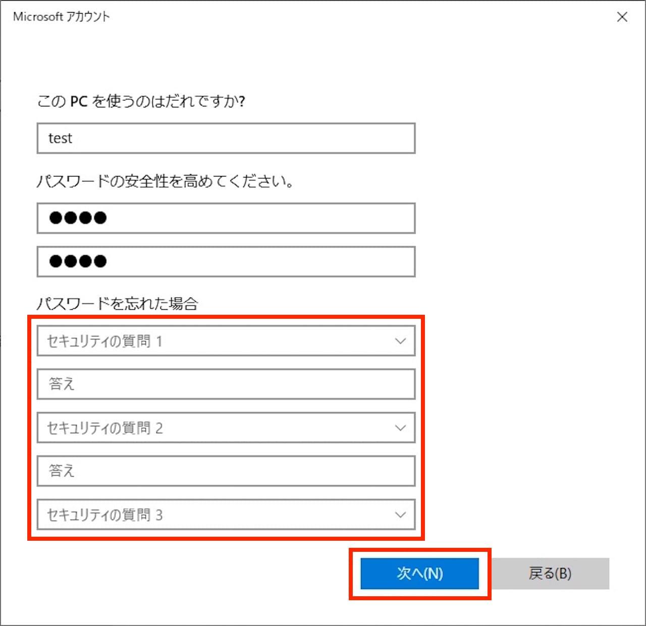 Windows10でローカルアカウントを追加する方法⑨
