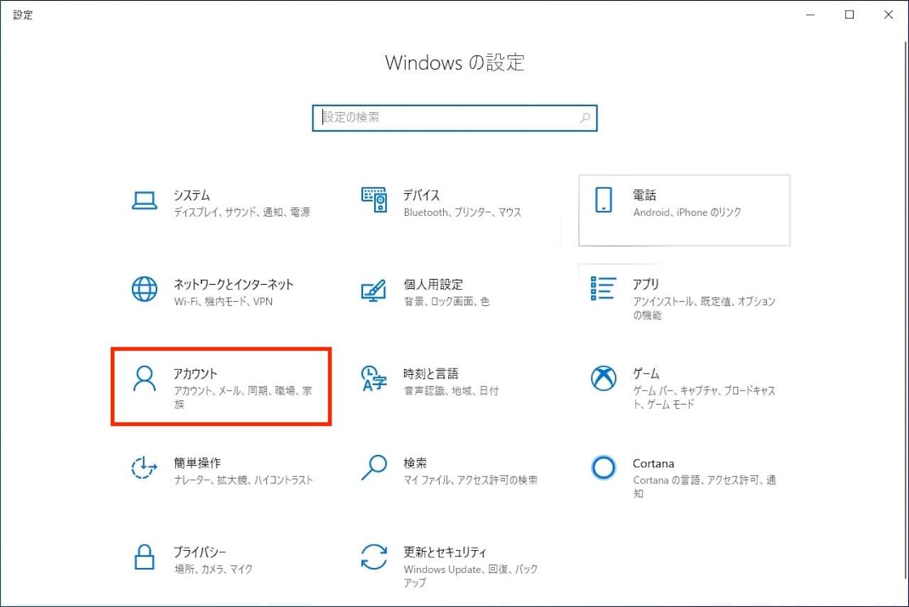 Windows10でローカルアカウントを削除する方法③