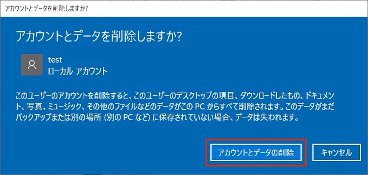 Windows10でローカルアカウントを削除する方法⑦
