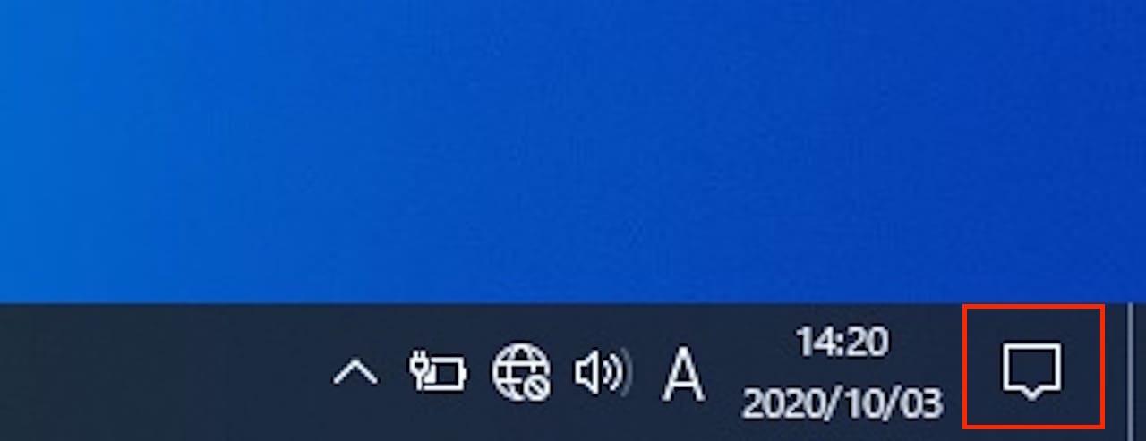 パソコン全体の通知を一括で設定する方法①