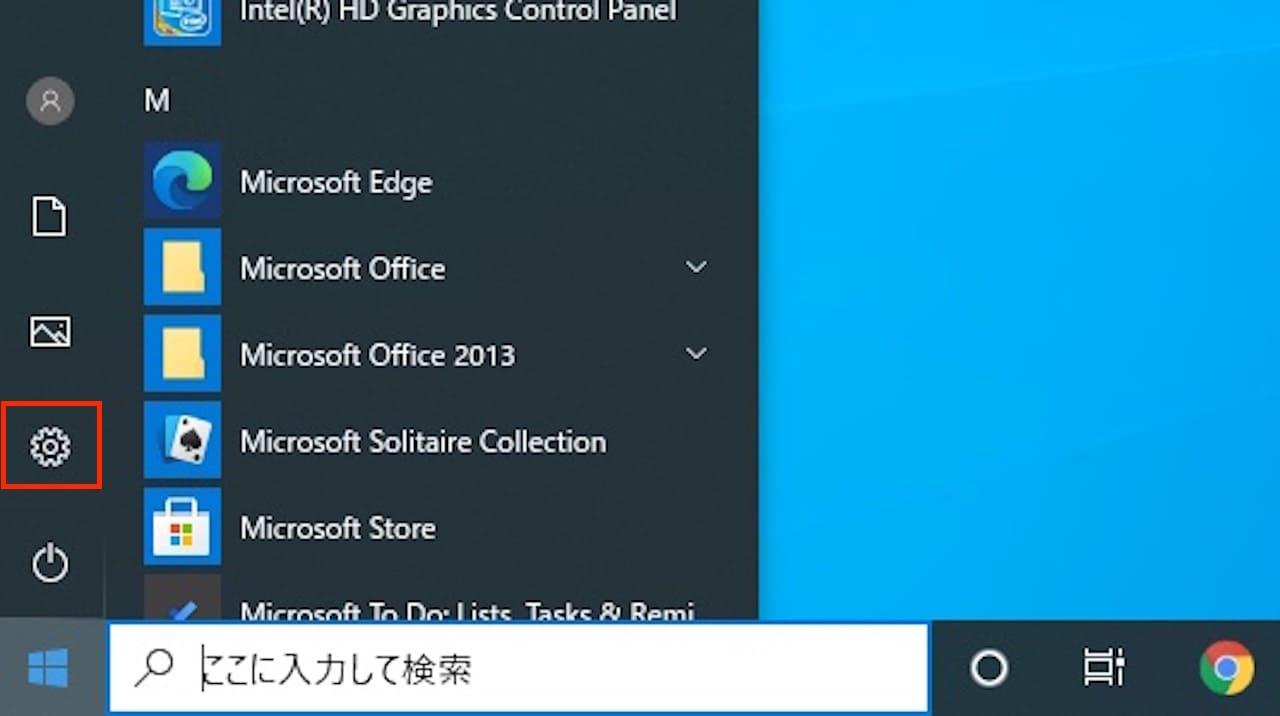 Windows10でライセンス認証状況を確認する方法②