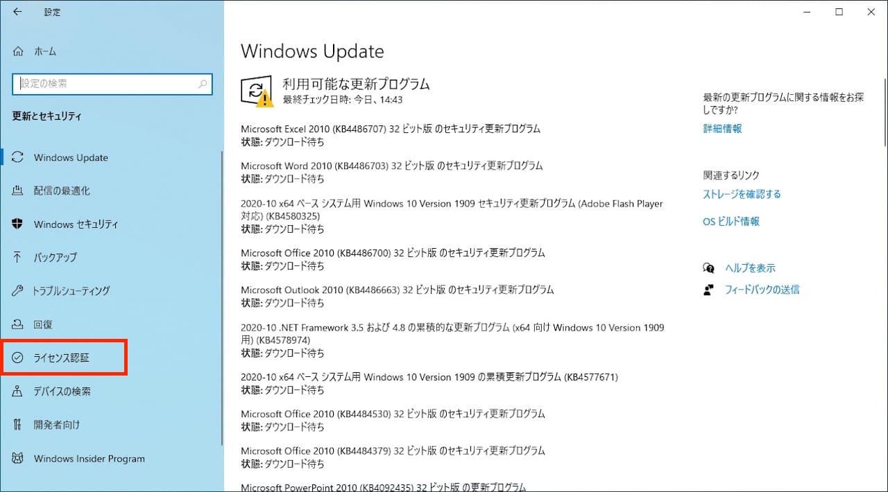 Windows10 プロダクト キー 確認 【Windows10】現在利用しているプロダクトキーを確認する方法(コマン...